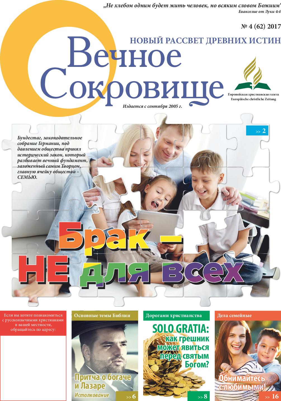 Вечное сокровище (газета). 2017 год, номер 4, стр. 1
