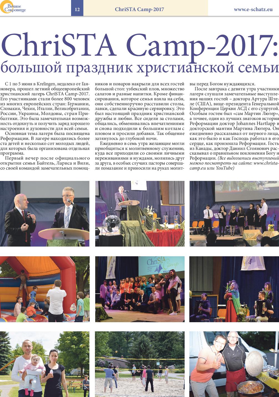 Вечное сокровище (газета). 2017 год, номер 4, стр. 12