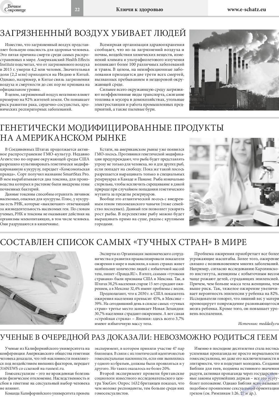 Вечное сокровище (газета). 2017 год, номер 4, стр. 22