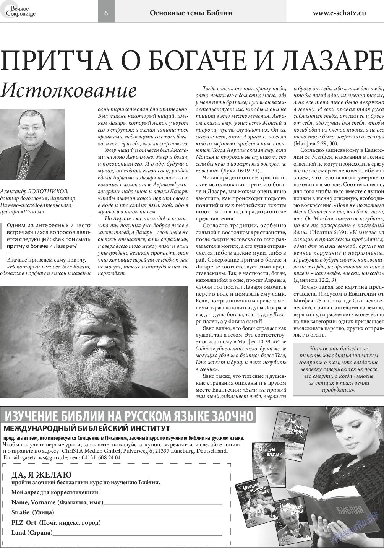 Вечное сокровище (газета). 2017 год, номер 4, стр. 6