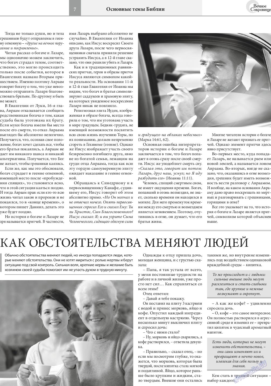Вечное сокровище (газета). 2017 год, номер 4, стр. 7