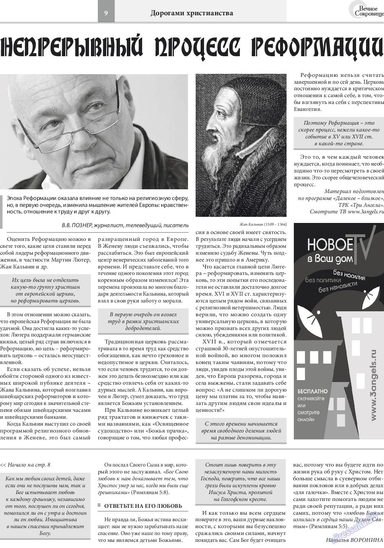 Вечное сокровище (газета). 2017 год, номер 4, стр. 9