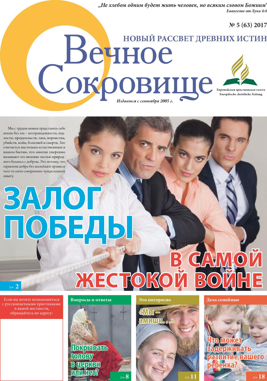Вечное сокровище (газета). 2017 год, номер 5, стр. 1