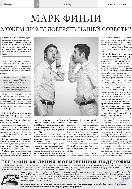 Вечное сокровище (газета). 2017 год, номер 5, стр. 10