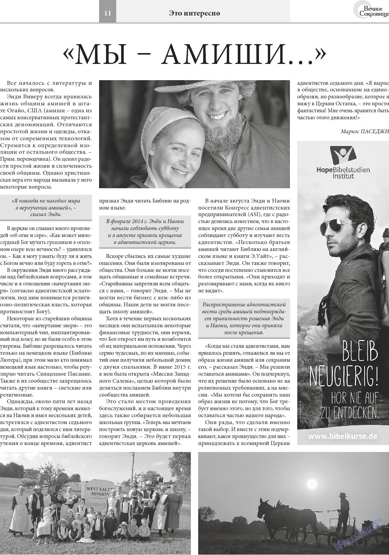 Вечное сокровище (газета). 2017 год, номер 5, стр. 11