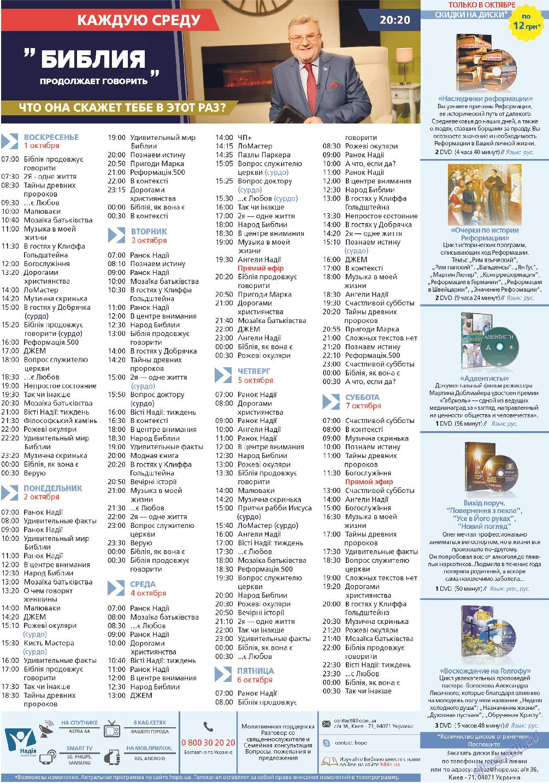 Вечное сокровище (газета). 2017 год, номер 5, стр. 12