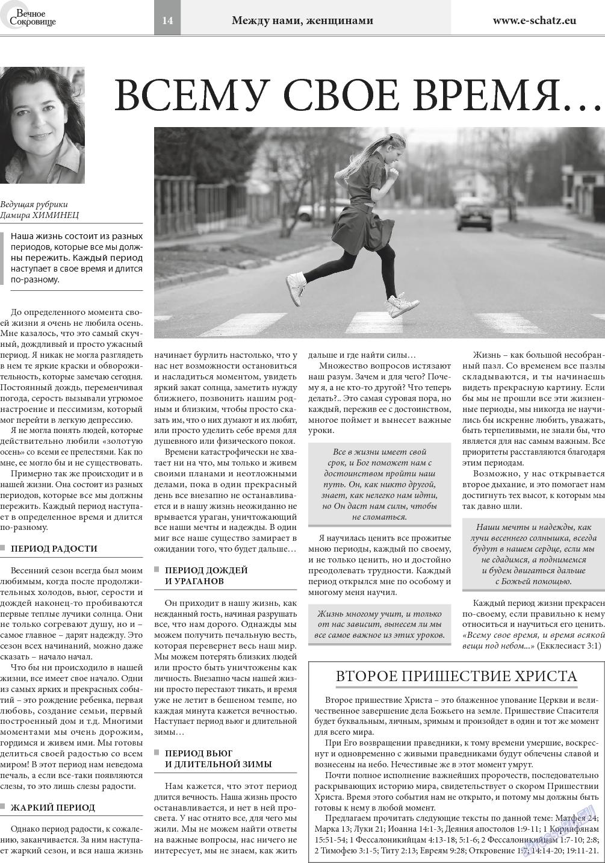 Вечное сокровище (газета). 2017 год, номер 5, стр. 14