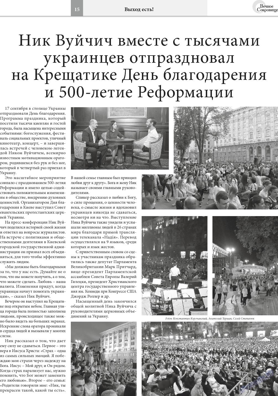 Вечное сокровище (газета). 2017 год, номер 5, стр. 15