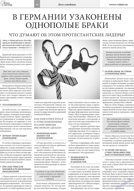 Вечное сокровище (газета). 2017 год, номер 5, стр. 16