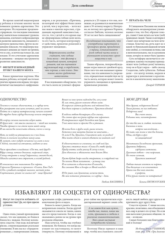 Вечное сокровище (газета). 2017 год, номер 5, стр. 19