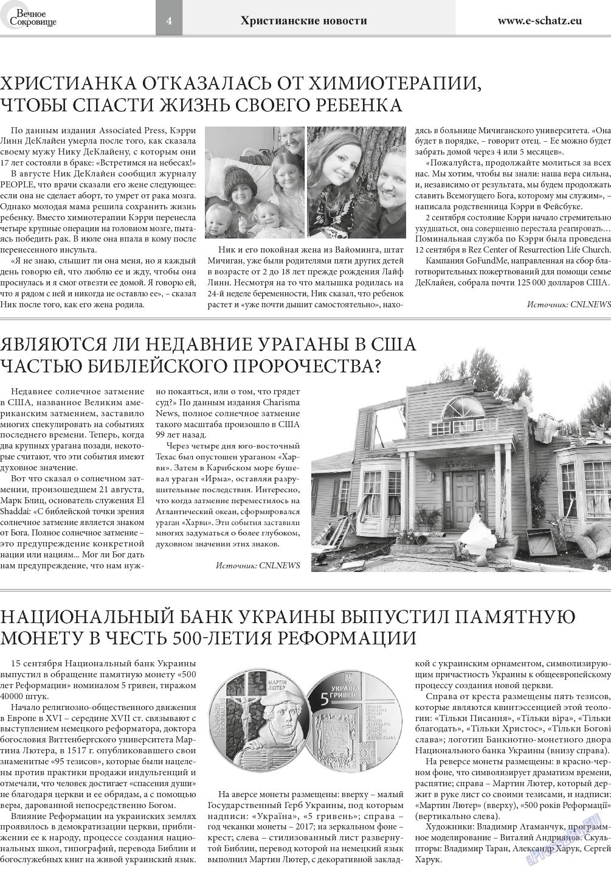 Вечное сокровище (газета). 2017 год, номер 5, стр. 4