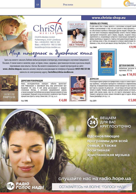 Вечное сокровище (газета). 2017 год, номер 6, стр. 13