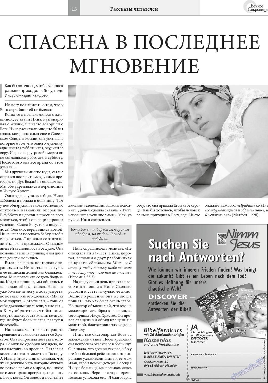 Вечное сокровище (газета). 2017 год, номер 6, стр. 15