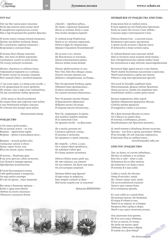 Вечное сокровище (газета). 2017 год, номер 6, стр. 20