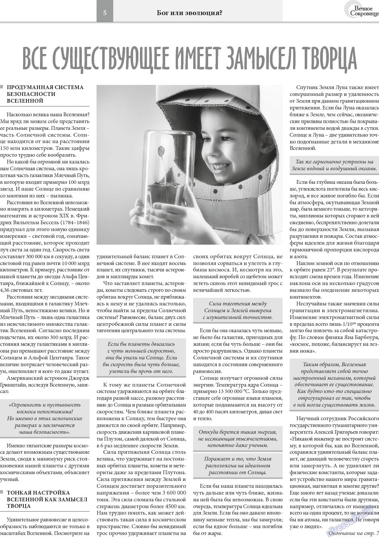 Вечное сокровище (газета). 2017 год, номер 6, стр. 5