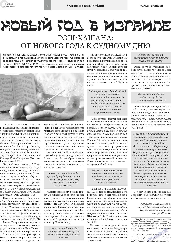 Вечное сокровище (газета). 2017 год, номер 6, стр. 6