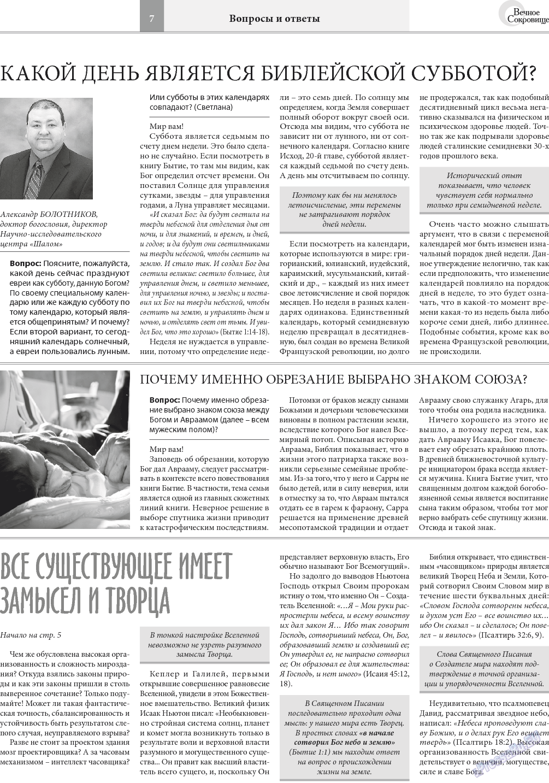 Вечное сокровище (газета). 2017 год, номер 6, стр. 7