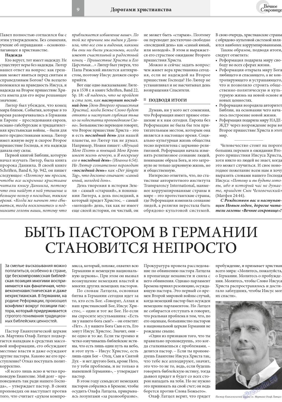 Вечное сокровище (газета). 2017 год, номер 6, стр. 9