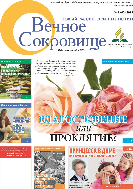 Вечное сокровище (газета). 2018 год, номер 1, стр. 1