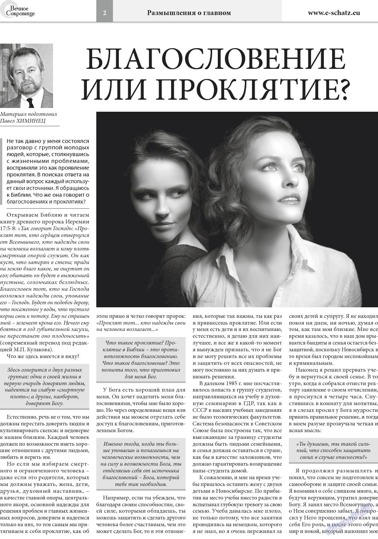 Вечное сокровище (газета). 2018 год, номер 1, стр. 2