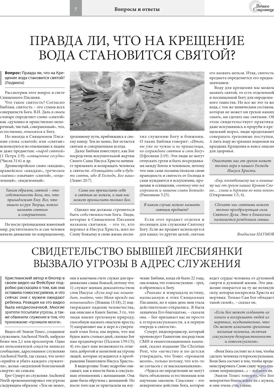 Вечное сокровище (газета). 2018 год, номер 1, стр. 7