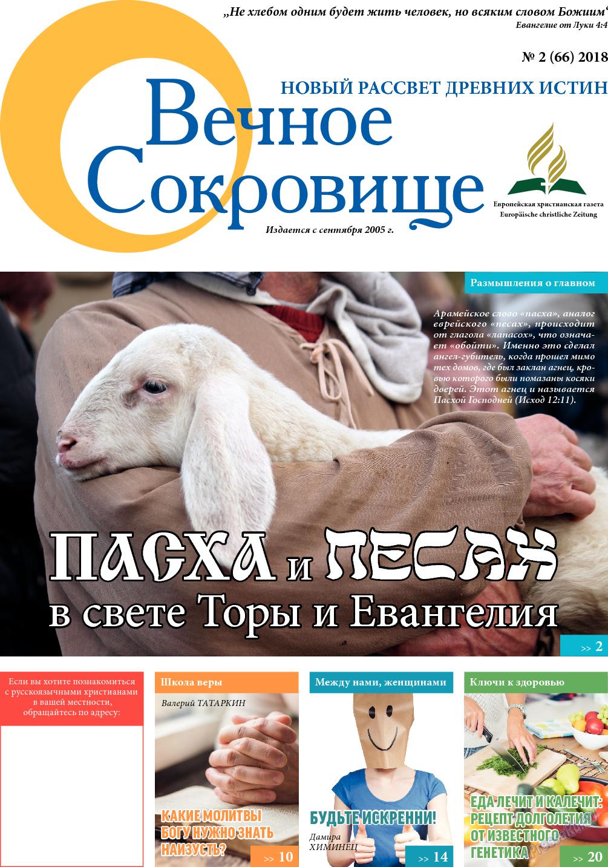 Вечное сокровище (газета). 2018 год, номер 2, стр. 1