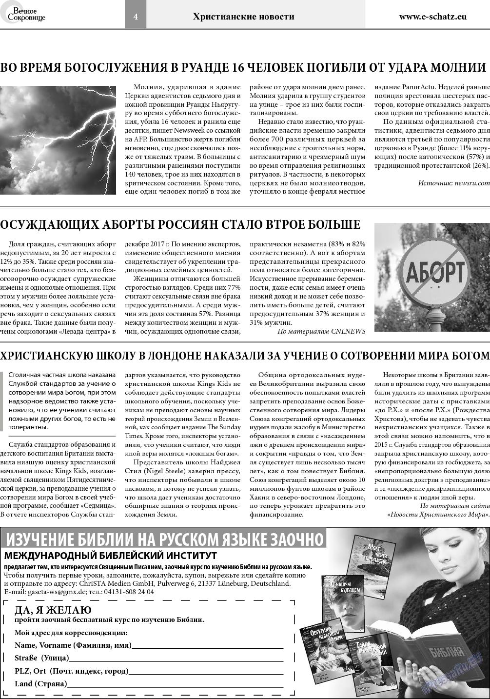 Вечное сокровище (газета). 2018 год, номер 2, стр. 4
