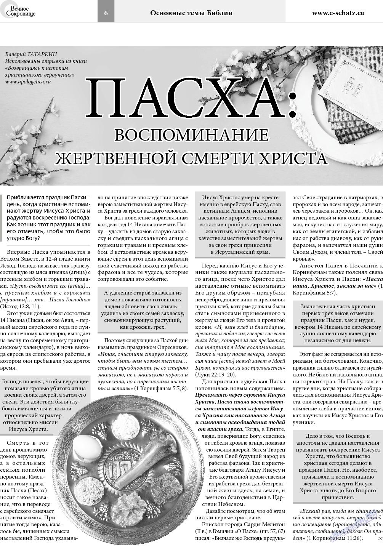 Вечное сокровище (газета). 2018 год, номер 2, стр. 6
