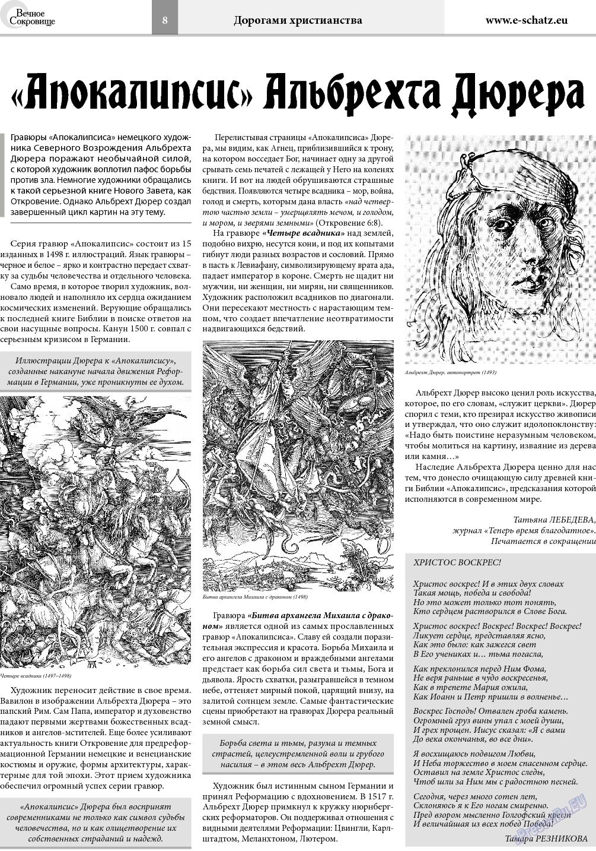 Вечное сокровище (газета). 2018 год, номер 2, стр. 8
