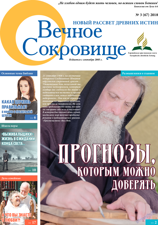 Вечное сокровище (газета). 2018 год, номер 3, стр. 1