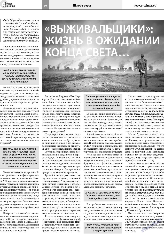 Вечное сокровище (газета). 2018 год, номер 3, стр. 10