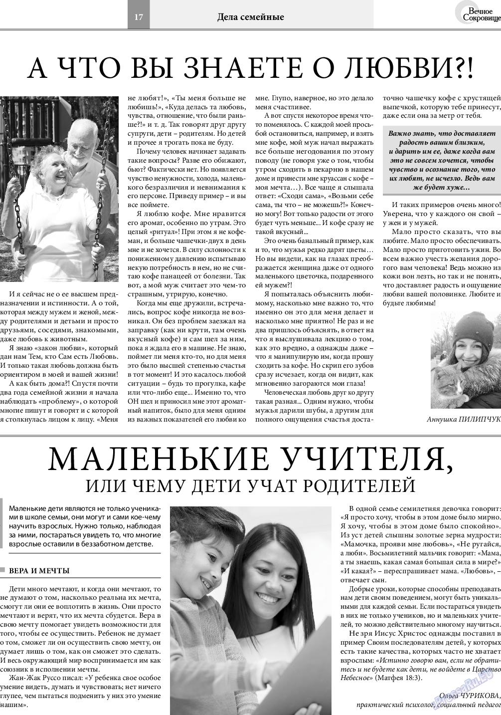 Вечное сокровище (газета). 2018 год, номер 3, стр. 17