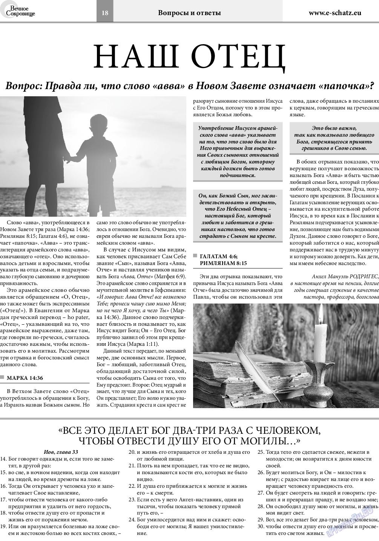 EU вы можете почитать бесплатно  Вечное сокровище , а также тысячи других  газет и журналов Европы. Разместить рекламу в СМИ Евросоюза. 4df6af6a680