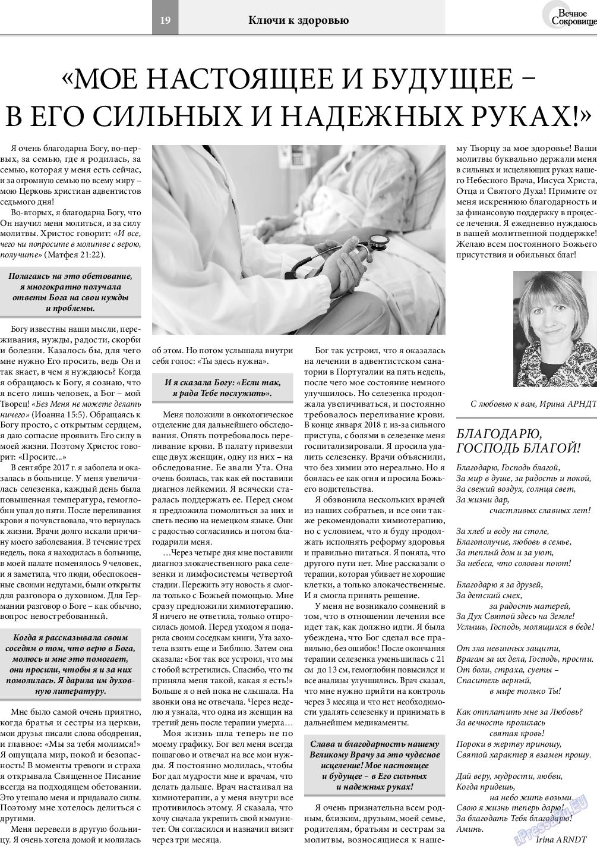 Вечное сокровище (газета). 2018 год, номер 3, стр. 19
