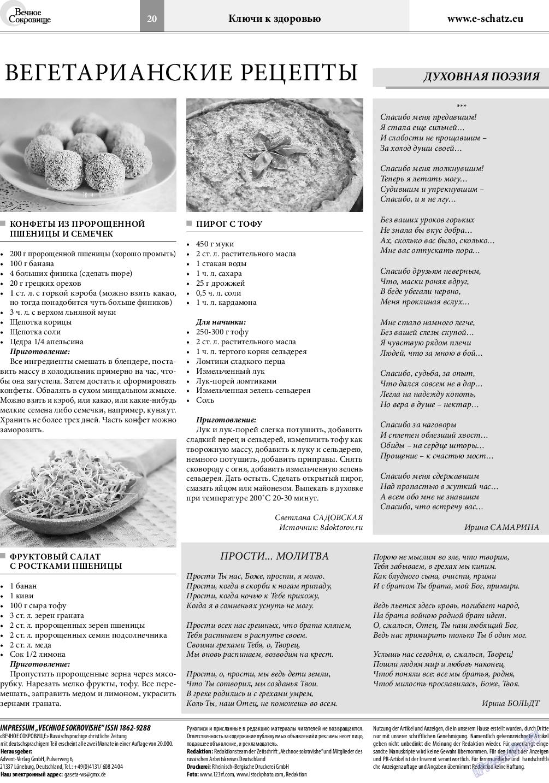 Вечное сокровище (газета). 2018 год, номер 3, стр. 20
