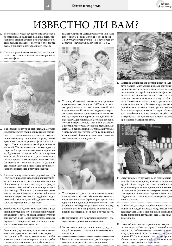 Вечное сокровище (газета). 2018 год, номер 3, стр. 21