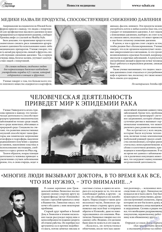 Вечное сокровище (газета). 2018 год, номер 3, стр. 22