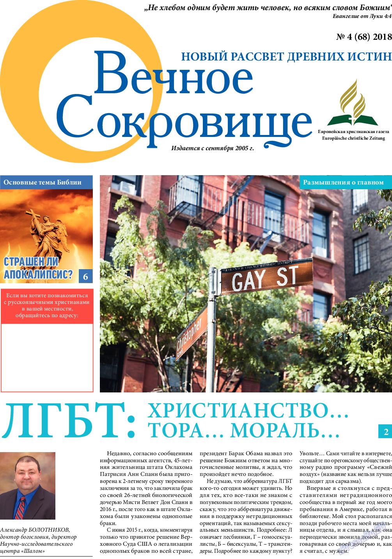 Вечное сокровище (газета). 2018 год, номер 4, стр. 1