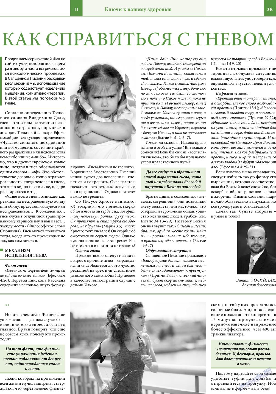 Вечное сокровище (газета). 2018 год, номер 4, стр. 11