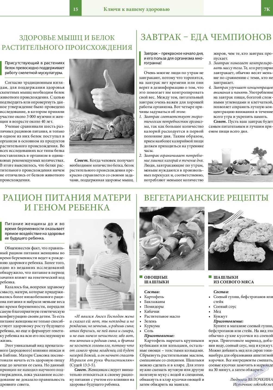 Вечное сокровище (газета). 2018 год, номер 4, стр. 15