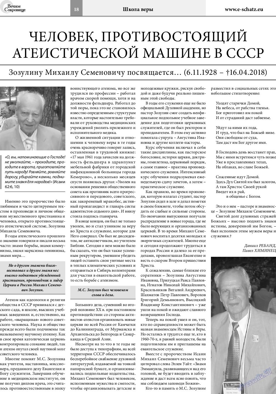 Вечное сокровище (газета). 2018 год, номер 4, стр. 18