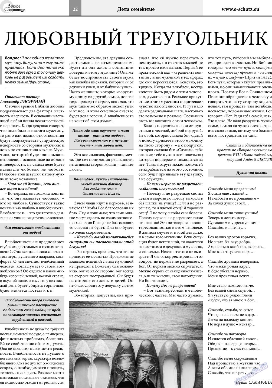 Вечное сокровище (газета). 2018 год, номер 4, стр. 22