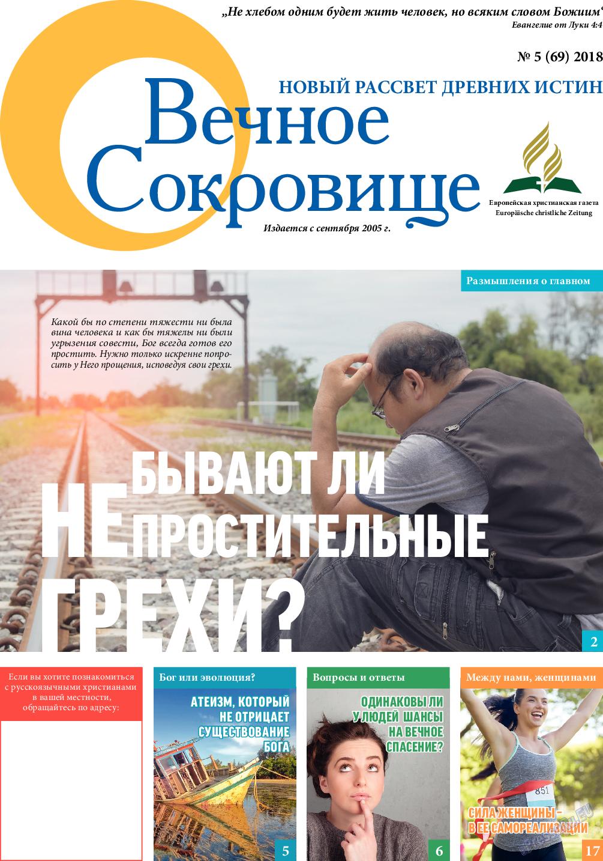 Вечное сокровище (газета). 2018 год, номер 5, стр. 1