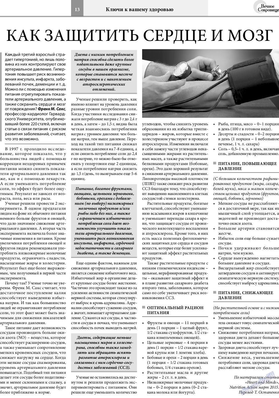 Вечное сокровище (газета). 2018 год, номер 5, стр. 13