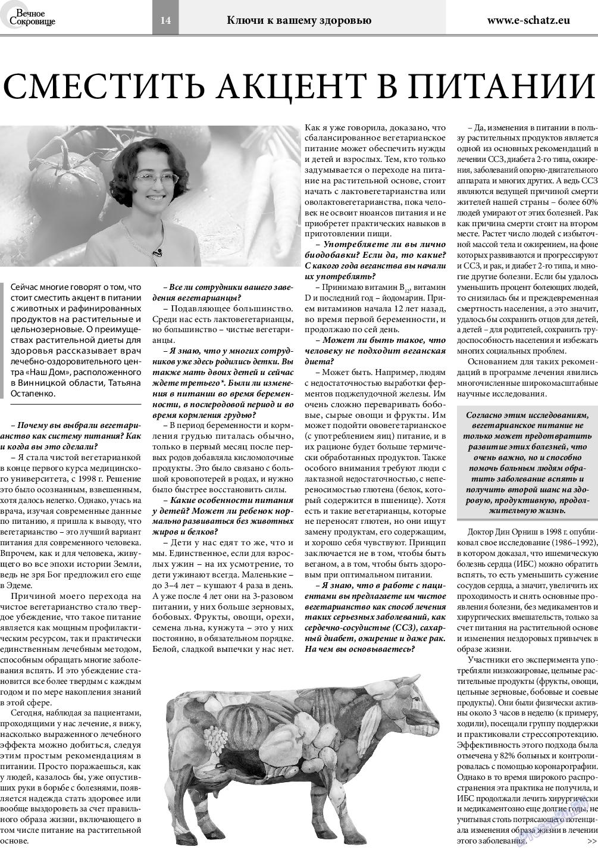 Вечное сокровище (газета). 2018 год, номер 5, стр. 14