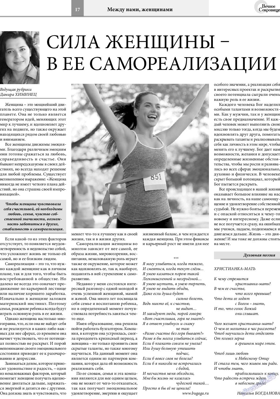 Вечное сокровище (газета). 2018 год, номер 5, стр. 17