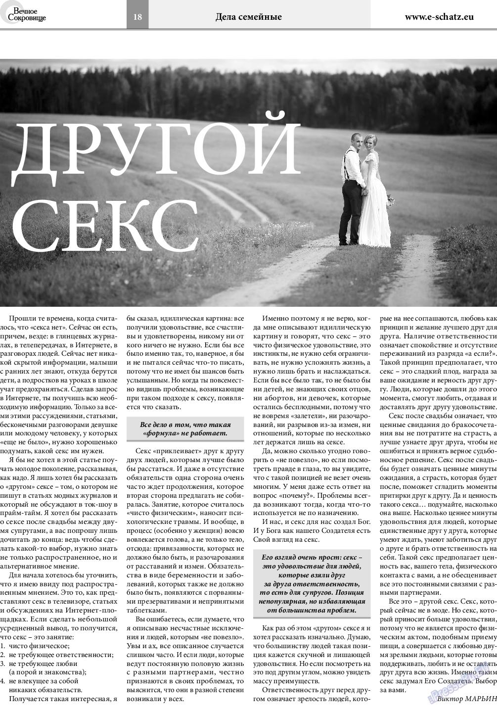 Вечное сокровище (газета). 2018 год, номер 5, стр. 18