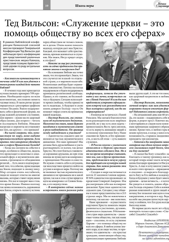 Вечное сокровище (газета). 2018 год, номер 5, стр. 19