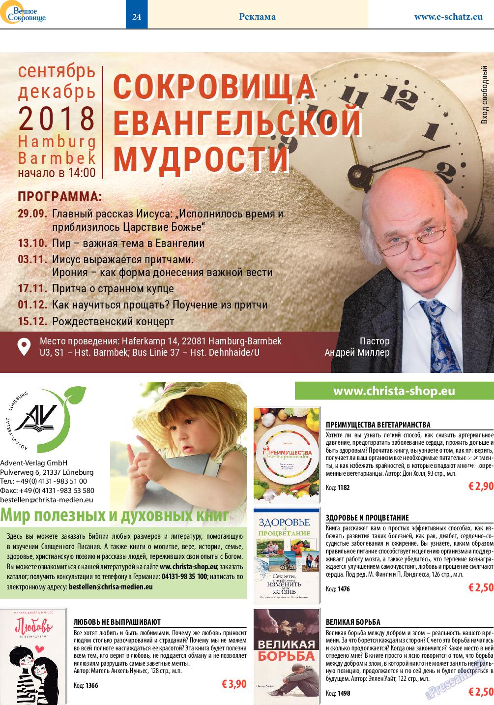 Вечное сокровище (газета). 2018 год, номер 5, стр. 24