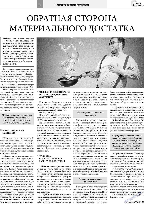 Вечное сокровище (газета). 2018 год, номер 6, стр. 13